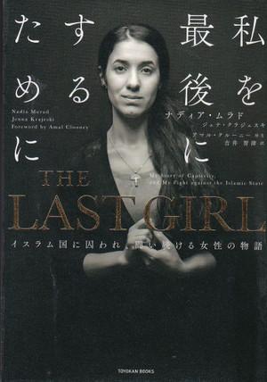Last_girl